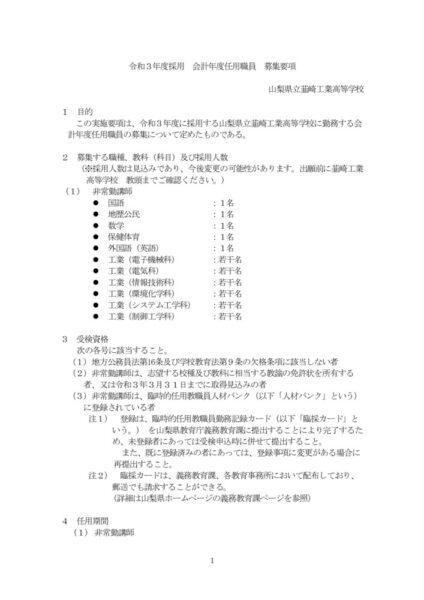 r3_kaikeininyou_youkouのサムネイル