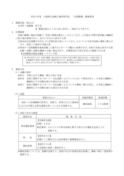 r3_zenkoku_bosyuのサムネイル